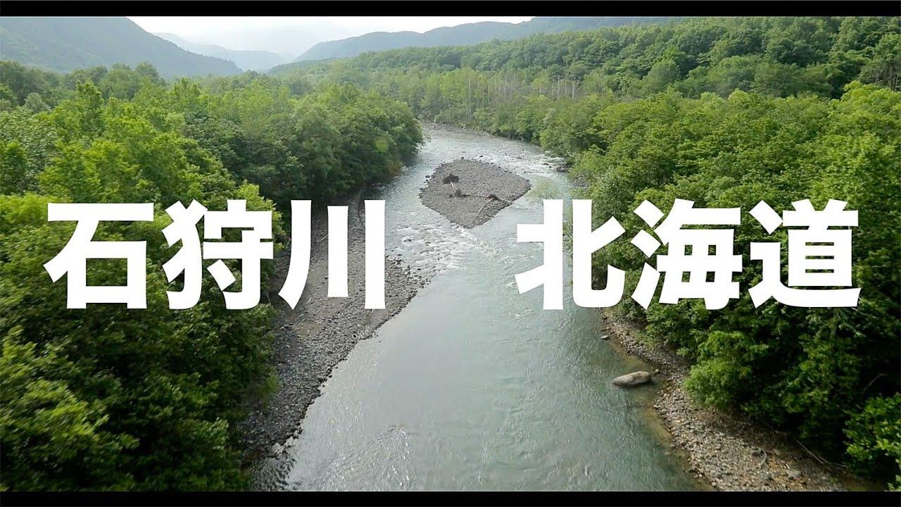 【空の旅#23】「森を抜けたら清流」空撮・多胡光純 北海道_Hokaido aerial