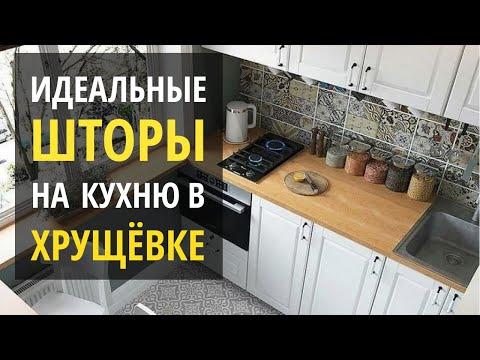 ШТОРЫ НА КУХНЮ ХРУЩЕВКИ или как увеличить маленькую кухню
