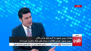MEHWAR: Ghani Warns Insurgents