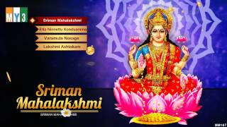 Sriman Mahalakshmi - Sri Devi Varalakshmi Bhakthi Geethalu - GODDESS LAKSHMI DEVI BHAKTHI SONGS
