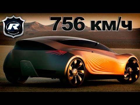 Скорость  756км/ч - самый быстрый автомобиль на 2016 год