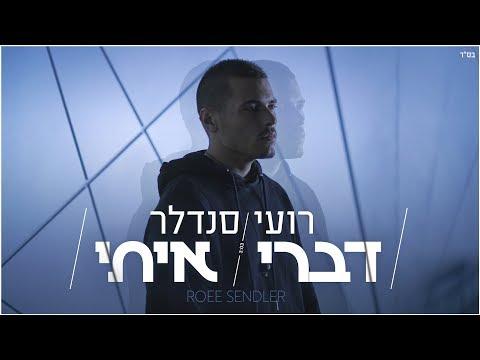 רועי סנדלר - דברי איתי (קליפ רשמי)