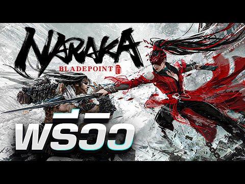 พรีวิวเกม Naraka : Bladepoint โดดร่มแบบจอมยุทธ์