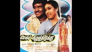 Megam Karuthirukku !! மேகம் கருத்திருக்கு  !! Tamil Movie Songs #Prabhu #Songs