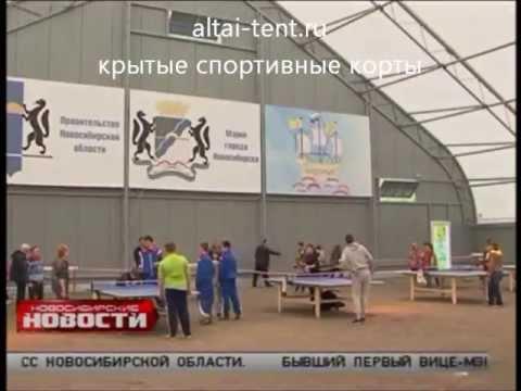 Крытый спортивный корт - зал, тент навес для хоккея, тенниса, футбола, баскетбола