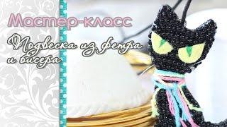 🐱Черный кот из фетра - украшение из фетра и бисера своими руками