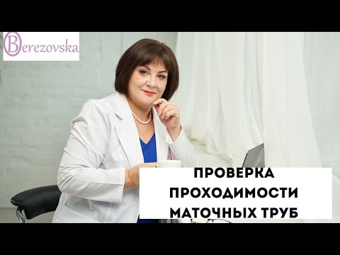 Проверка проходимости маточных труб - Др. Елена Березовская