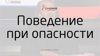 Поведение при опасности - Виталий Сундаков(Поведение при опасности - Виталий Сундаков ______ Вот вы сказали, что люди абсолютно не подготовлены. Ответ..., 2016-12-18T03:51:19.000Z)