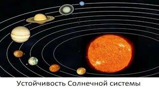 Устойчивость Солнечной системы
