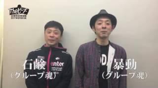 暴動&石鹸(グループ魂)さんからTheピーズ30周年へコメントいただきま...