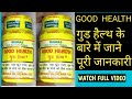 how to use good health capsule II effect or side effects ??