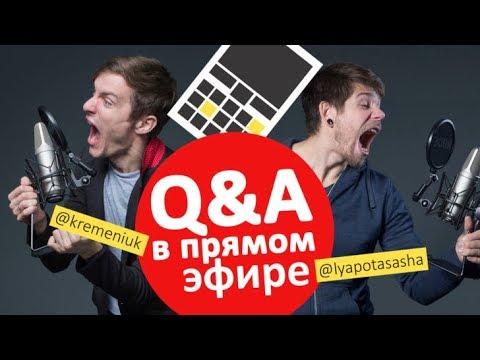 Ответы на вопросы. Саша и Сема - #keddrQA