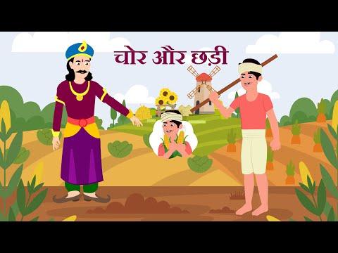 Hindi in for story kids Hindi Stories