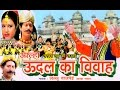 Download Udal Ka Vivah | ऊदल  का  विवाह |  Alla Narvar Gadh Ki Ladai || Hindi Lok Katha MP3 song and Music Video
