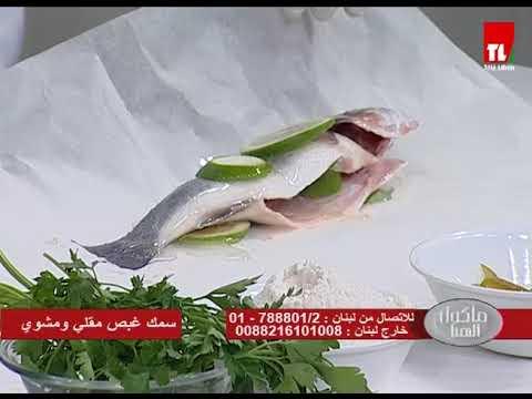 الشيف انطوان سمك غبص مشوي Youtube
