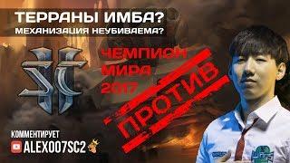 Терраны ИМБА? Чемпион мира ПРОТИВ! Rogue VS TY в StarCraft II