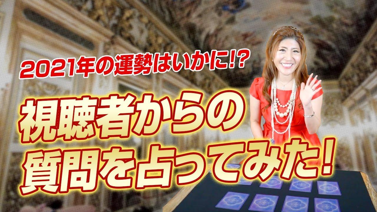 【タロット占い】メディチ家プリンセス公認超心理学士であり占い師の桜井美帆が、2021年の運勢を占う!