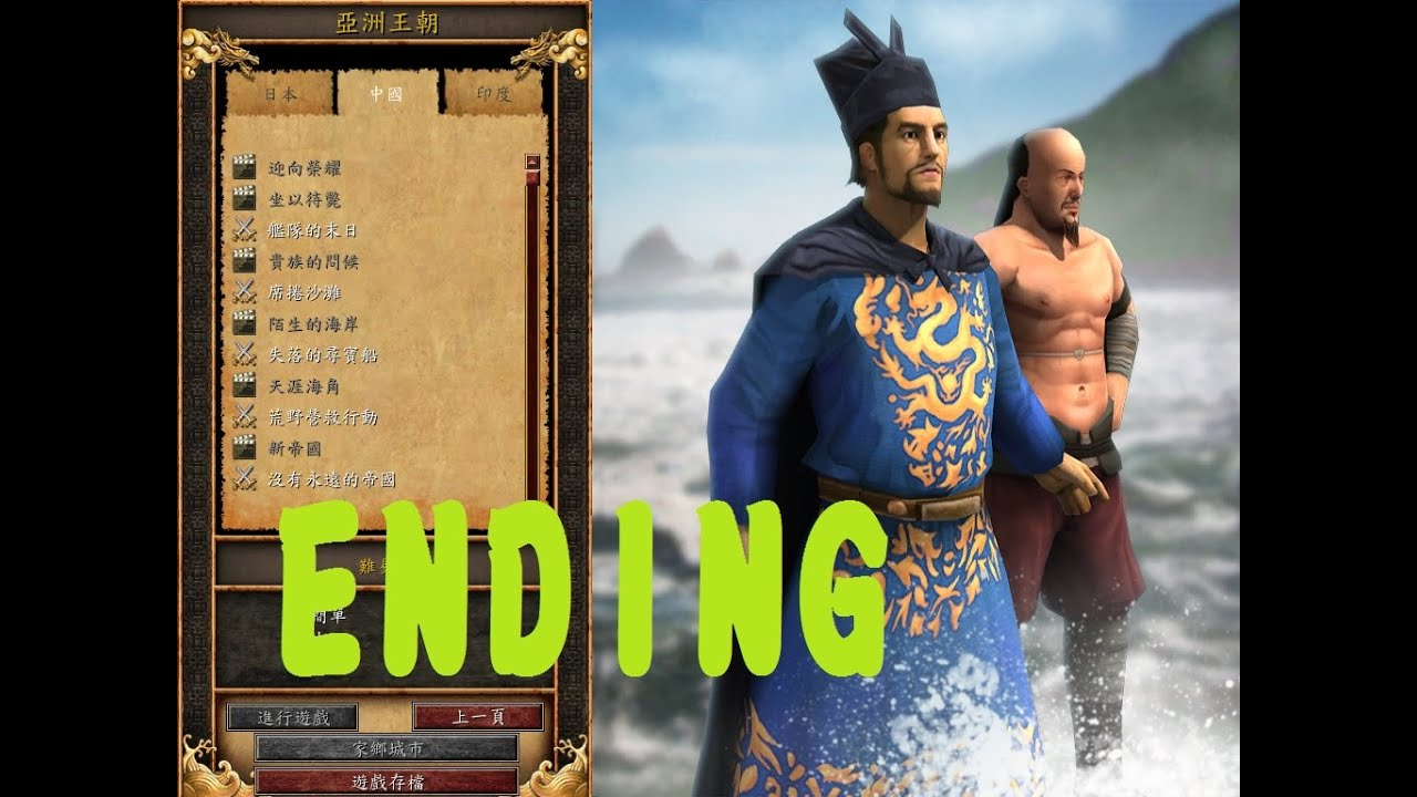 世紀帝國3 亞洲王朝 中國劇情5:沒有永遠的帝國 - YouTube