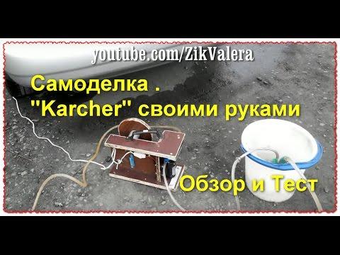 Самодельный Керхер или как помыть машину (от подписчика) (Kärcher)