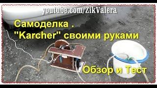видео Как выбрать минимойку высокого давления и как соорудить ее своими руками
