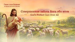 Красивые христианские песни «Совершенная забота Бога обо всем» Бог любит людей