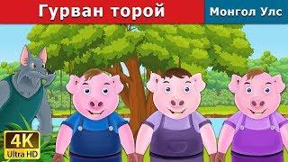 Гурван торой | Three Little Pigs in Mongolian | үлгэр | үлгэр сонсох | монгол үлгэрүүд