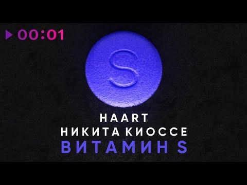 HAART feat. Никита Киоссе - Витамин S