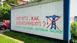 Смотреть видео Жители Б.Очаковской в Москве: «Хотите, как в Екатеринбурге?» онлайн