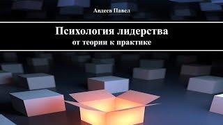 видео Передовые подходы к стратегии бизнеса