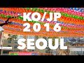 KO/JP 2016 Video Trip: Seoul, South Korea