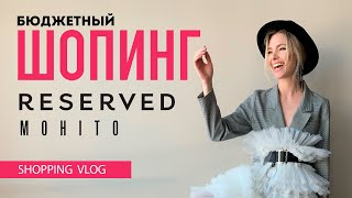 Vlog #39: БЮДЖЕТНЫЙ ШОПИНГ (RESERVED, MOHITO)