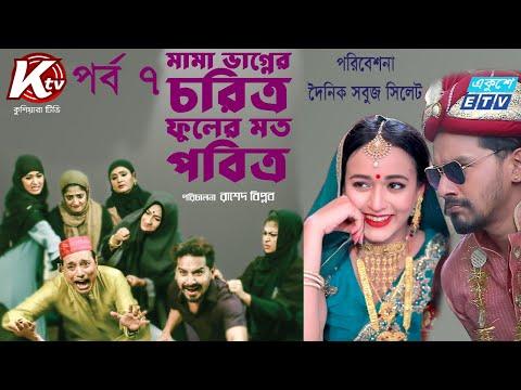 মামা ভাগ্নের চরিত্র ফুলের মত পবিত্র | জামিল | অহনা | জাহিদ হোসেন শোভন | Bangla New Drama 2020 EP 7