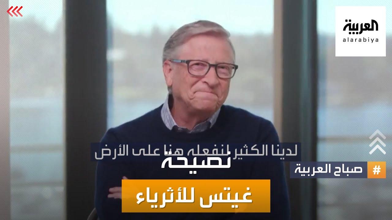 صباح العربية | غيتس ينصح الأثرياء بإعطاء الأولوية للأرض قبل الفضاء  - نشر قبل 11 ساعة