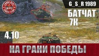WoT Blitz - На грани победы.  7к дамага на Батчате - World of Tanks Blitz (WoTB)