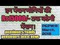 पेंशन बढेगी Rs 15000/   इन pensioners/family pensioners के लिए खुशखबरी।