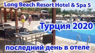 Отдых в Турция 2020 ПОСЛЕДНИЙ ДЕНЬ В ОТЕЛЕ Long Beach Resort Hotel Spa 5 Алания