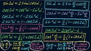 Двойной и половинный угол. Тригонометрия-10