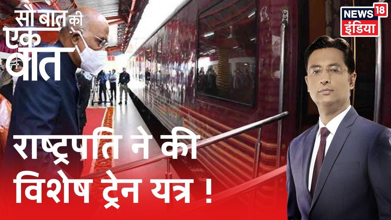 President Ramnath Kovind ने की ट्रेन यात्रा, तय किया Delhi से Kanpur तक का सफ़र