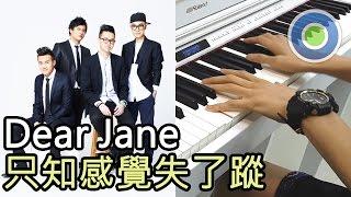 只知感覺失了蹤 鋼琴版 (主唱: Dear Jane)
