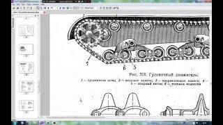 Моделируем в CINEMA4D  Урок 1  танк по чертежу  часть 3  гусеница