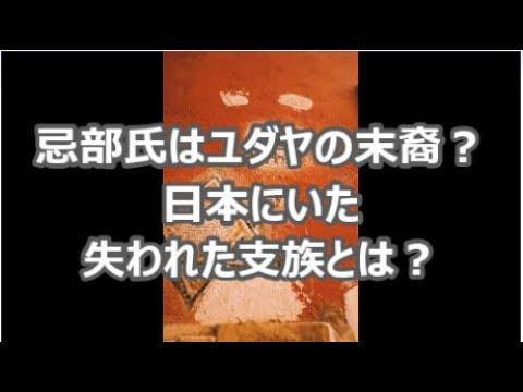忌部氏はユダヤの末裔日本にいた失われた支族とは