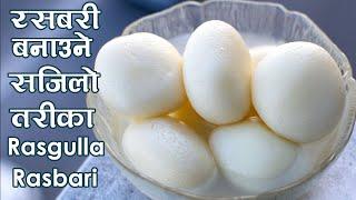 How to make Rasbari  Rasgulla  रसबर  Sponge Rasgulla recipe