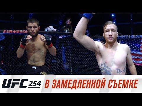UFC 254: В замедленной съемке