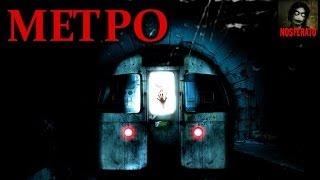 Истории на ночь: Метро(Страница Носферату: http://vk.com/id93408469 Группа Носферату: http://vk.com/club29497508., 2013-11-28T15:58:35.000Z)
