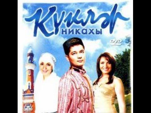 Күкләр никахы (Татарский фильм)