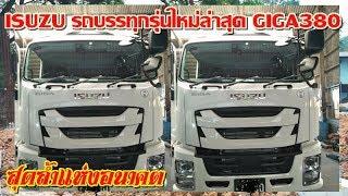 isuzu-รถบรรทุกรุ่นใหม่ล่าสุด-giga380-สุดล้ำแห่งอนาคต-สัมผัสภายในห้องโดยสารเต็มอิ่ม-pao-chaiyapon
