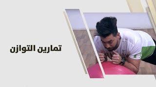 تمارين التوازن - أحمد عريقات