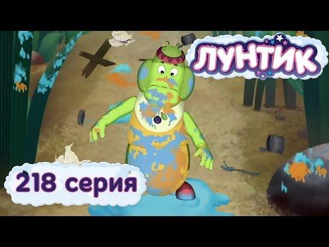 Лунтик и его друзья - 218 серия. Насорили
