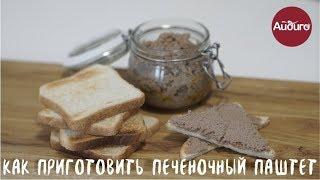 Как приготовить печеночный паштет (0+)