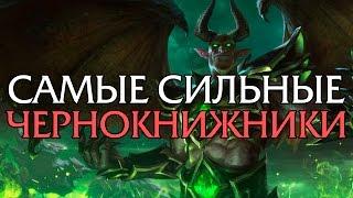 Самые сильные Чернокнижники в World of Warcraft
